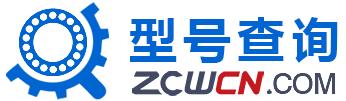 型号查询—中国轴承网